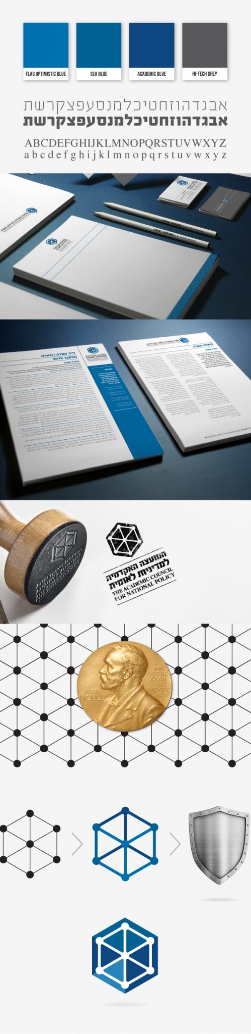 מיתוג, ניירת, חותמת, פוליטיקה, אקדמיה, לוגו המועצה האקדמית למדיניות לאומית, כרטיסי ביקור