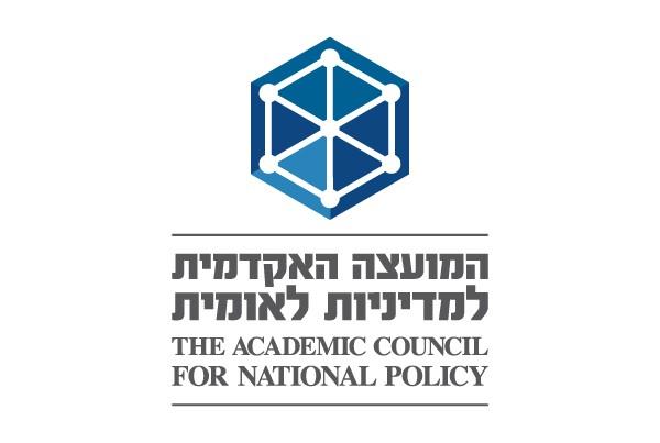 מיתוג, פוליטיקה, אקדמיה, לוגו המועצה האקדמית למדיניות לאומית