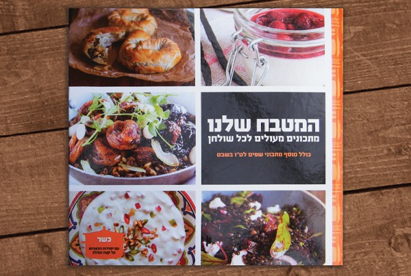 recipe book graphic design print
