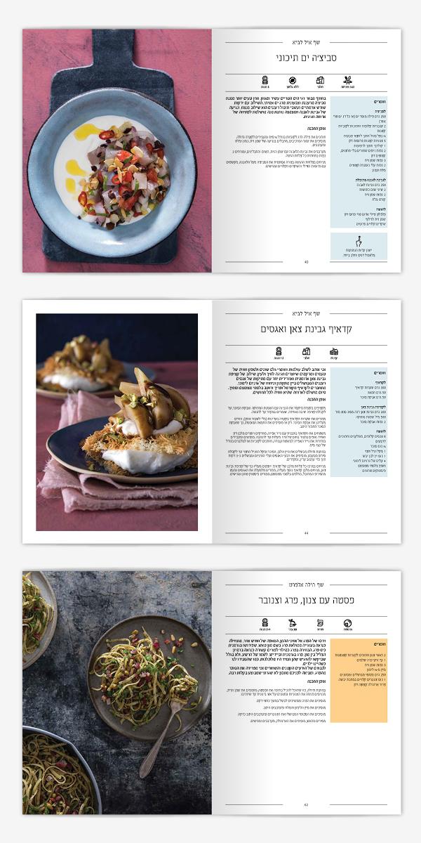 עיצוב ספר בישול שפים