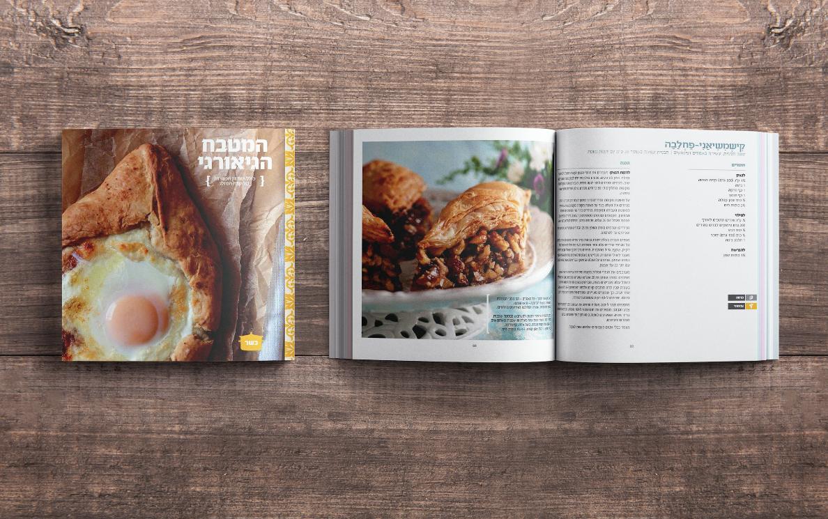עיצוב ועימוד ספר מתכונים גיאורגי