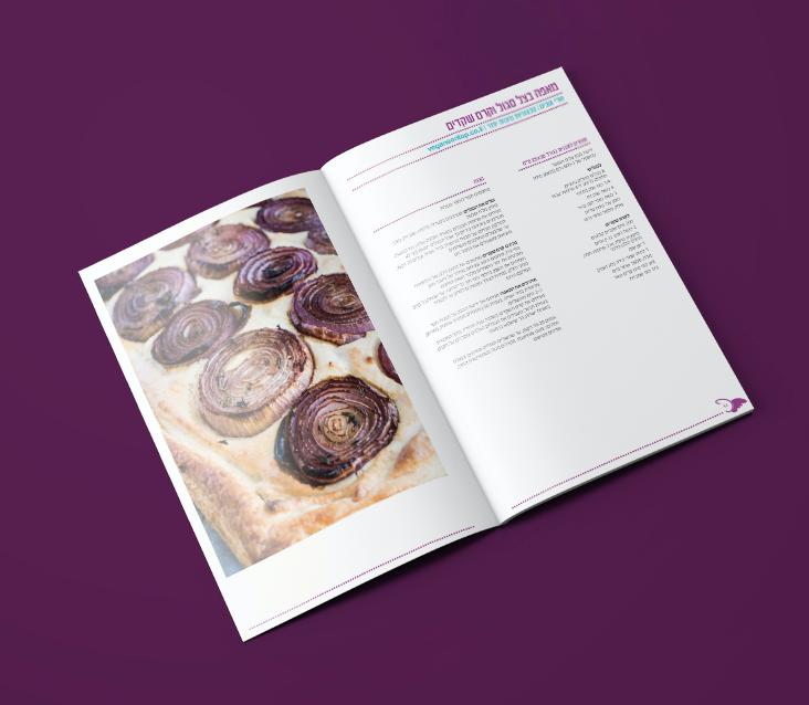 עיצוב ספר מתכונים מלאכיות הדממה סגול