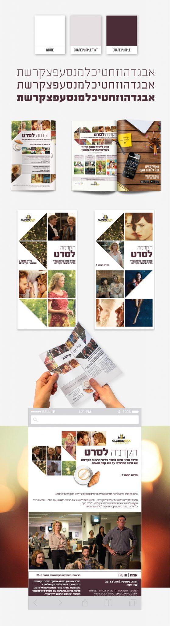branding, design, graphic design, brochure, ad, ads, newsletter