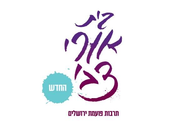 מיתוג בית אורי צבי, אורי צבי גרינברג, תרבות, לוגו, דיו, מיתוג