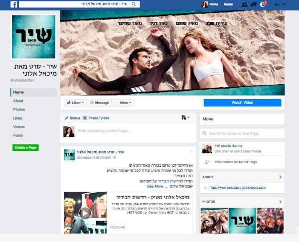 מיכאל אלוני מיתוג עיצוב סרט שיר פוסטר פייסבוק