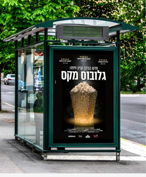 bus station poster Grand Kanyon haifa cinema campaign