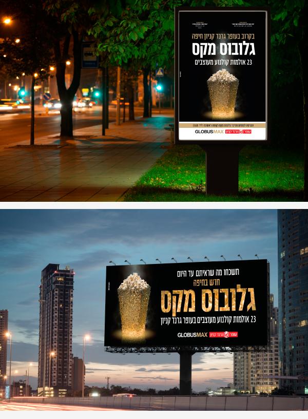 billboards Grand Kanyon haifa cinema campaign