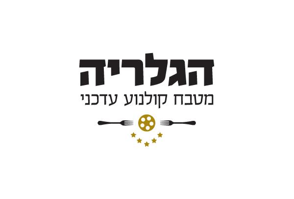 the gallery restaurant branding logo