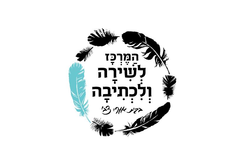 לוגו מיתוג branding המרכז לשירה ולכתיבה writing and poetry center