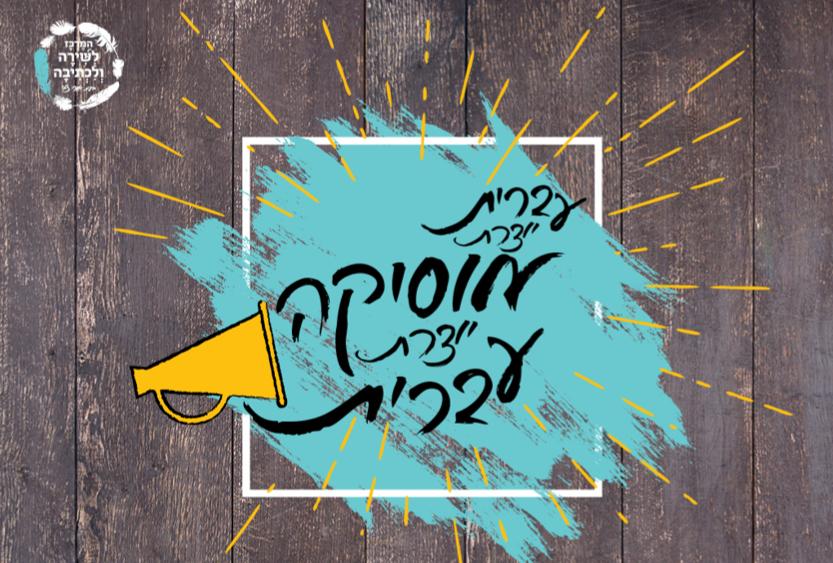 מיתוג branding המרכז לשירה ולכתיבה writing and poetry center