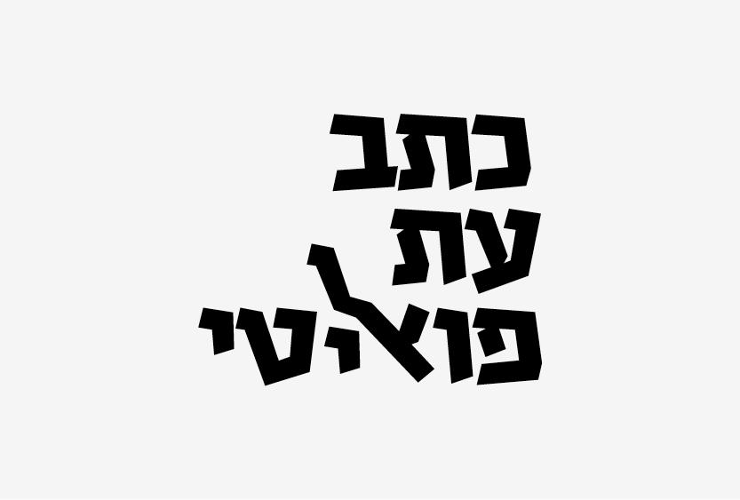 טאג ליין עיצוב טיפוגרפי לוגו יהי כתב עת