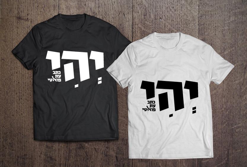 לוגו יהי כתב עת חולצות