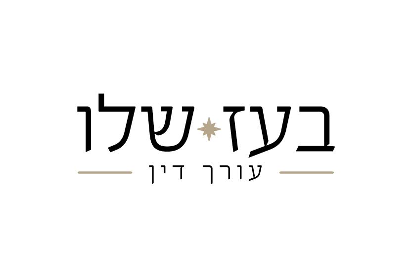 מיתוג עיצוב לוגו בעז שלו עורך דין