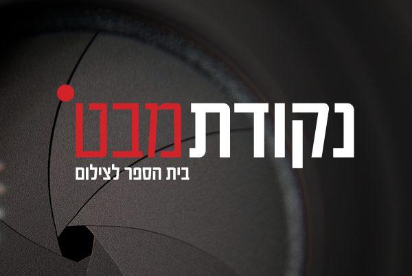 לוגו ומיתוג נקודת מבט בית הספר לצילום