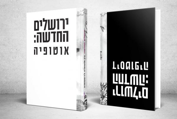 עיצוב כריכת ספר מהופך מיוחד