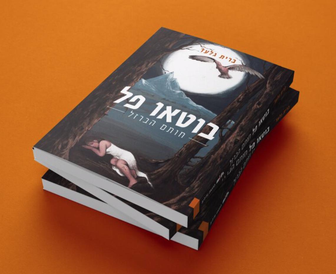 עיצוב כריכת ספר בוטאו פל ברית גלעד