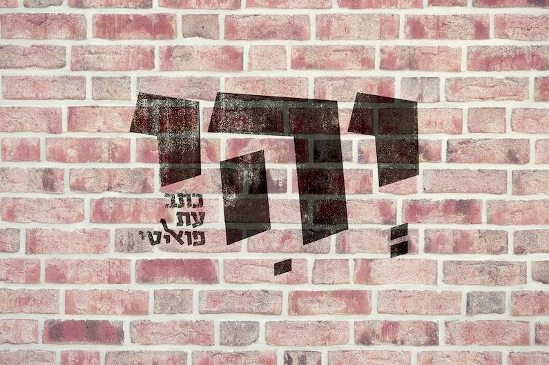 לוגו יהי כתב עת