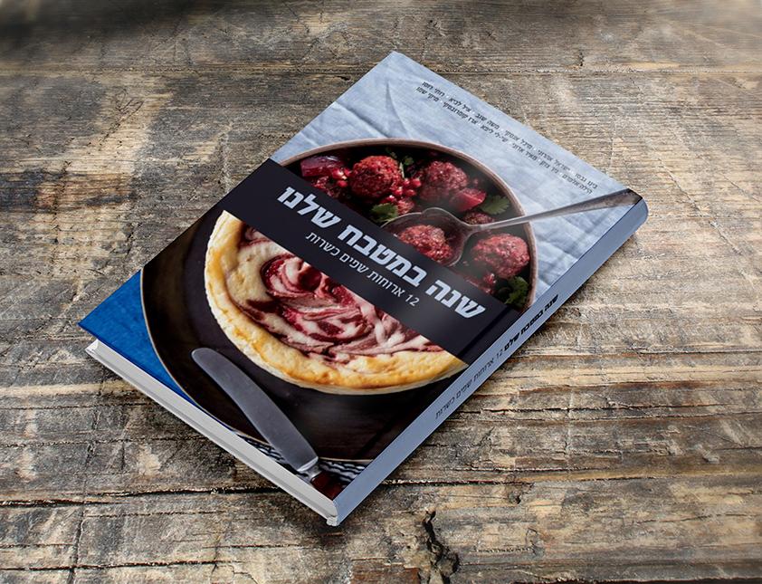 cookbook design עיצוב ספר מתכונים בישול