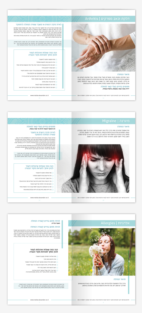 body and soul personal health guide design